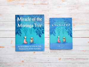 Miracle of the Moringa Tree モリンガのきせき