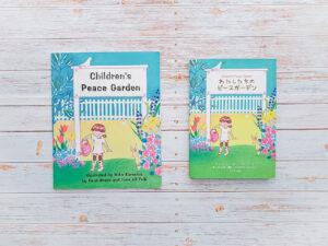 Children's Peace Garden わたしたちのピースガーデン