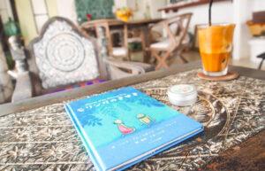 与論島のおしゃれなカフェで絵本『モリンガのきせき』を読みながら、ちょっと一息。