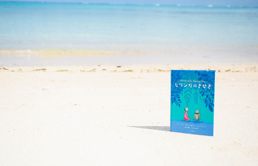 絵本『モリンガのきせき』とヨロンブルーの海